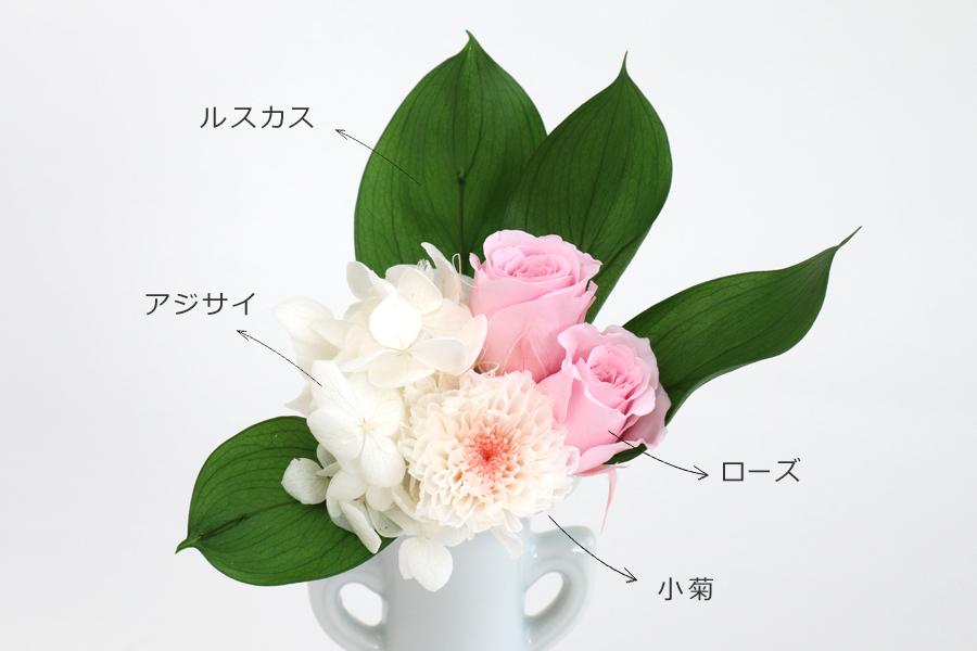 仏花 プリザーブドフラワー